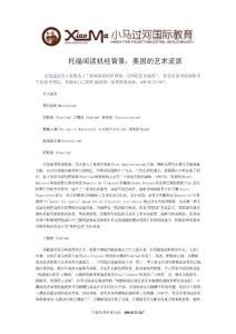 2013年1月12日托福写作真题回忆 - 小马过河