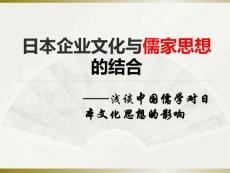 日本企业文化与儒家思想的结合——浅谈中国儒学对日本文化思想的影响