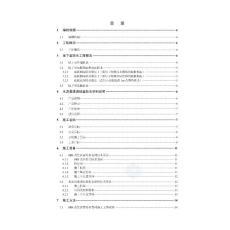 天津某项目地下室防水施工方案(改性沥青防水卷材、水泥基渗透结晶型防水涂料)