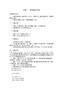 数据结构实验指导书及答案(徐州工程学院)
