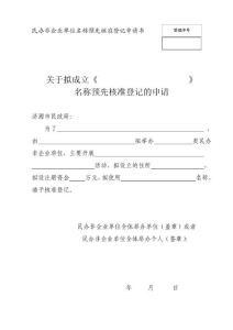 民办非企业单位名称预先核准登记申请书 - 济源市民政局 网站首页