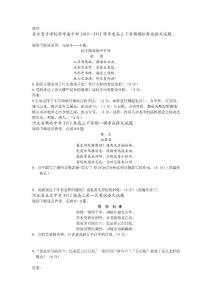 2014年高考语文专题复习:唐诗(二)