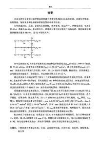 新型三联季铵盐表面活性剂..