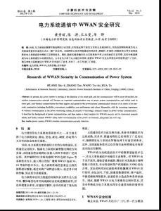 电力系统通信中WWAN 安全研究