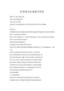 【doc】护理安全注重细节管..