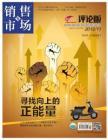 [整刊]《销售与市场》评论版2013年11月