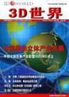 [整刊]《3D立体世界》2008年第1期