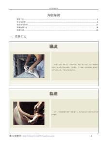 中国艺术品(瓷器知识)
