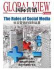 [整刊]《国际营销》2013年12月