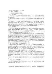 2013年广州中考政治总复习提纲