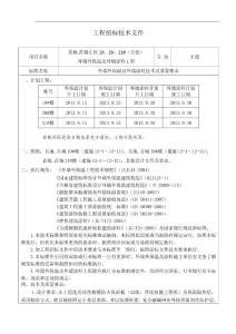 C区外保温及涂料 工程招标技术要求及质量要求010203标段