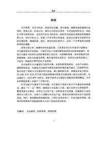 (公共管理专业论文)促进宁波市文化建设的财政政策研究[公共管理专业优秀论文]