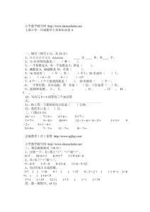 上海小学一年级数学上册期末试卷A