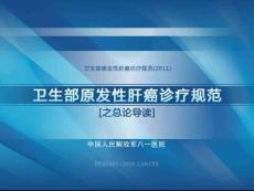 1、卫生部原发性肝癌诊疗规范总论(含病理)导读_201209