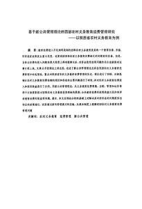 (公共管理专业论文)基于新公共管理理论的西部农村义务教育经费管理研究——以陕西省农村义务教育为例[公共管理专业优秀论文]