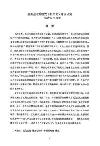 (公共管理专业论文)服务型政府模式下机关文化建设研究——以青岛市为例