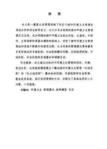 (公共管理专业论文)杭州市环境卫生管理模式探讨
