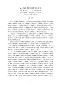 (教育经济与管理专业论文)农村初中教师管理有效性研究