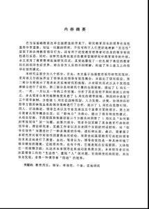 (教育经济与管理专业论文)教育局长的领导有效性——基于深圳市南山区教育局的个案研究