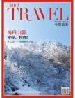 [整刊]《小资Chic!·旅游》2013年12月号