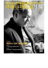 [整刊]《环球市场信息导报》月末版2013年11月