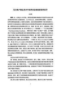 (社会保障专业论文)名义帐户制及其对中国养老金制度建设的启示