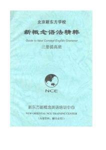 新概念语法精粹 第03册