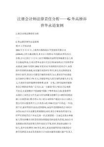注册会计师法律责任分析——G外高桥诉普华永道案例
