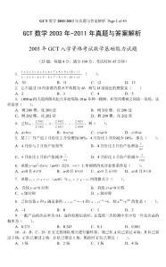 GCT数学真题2003-2013年真题与答案解析
