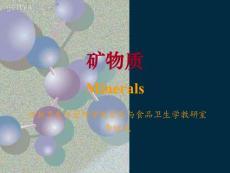 预防医学-矿物质【卫生学学课件】