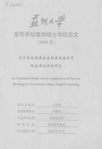 关于窄式阅读在高职英语教学中的应用的实证研究