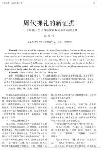 周代祼礼的新证据_介绍震旦艺术博物馆新藏的两件战国玉瓒