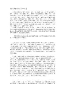 中国农历传统节日及来历综述