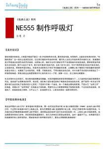 电路之美系列NE555 制作呼吸灯