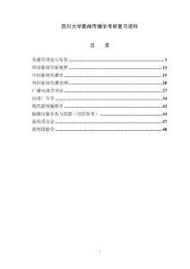 四川大学新闻传播学考研复习资料