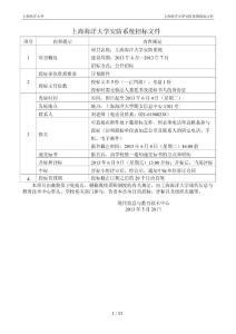 上海海洋大学安防系统招标文件