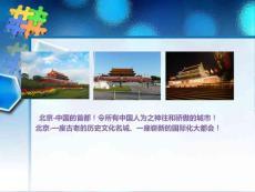 北京旅游PPT