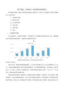 民生银行股票投资分析报告