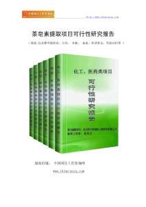 茶皂素提取项目可行性研究报告