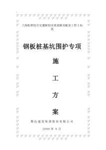 拉森板桩施工方案.doc【施..