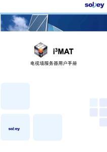 杭州秒开云科技有限公司电视墙服务器用户手册