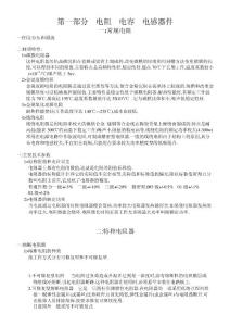 電子元件教材.PDF
