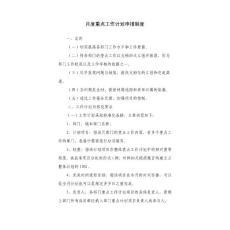 参照制度(综合管理部&..