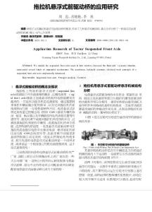 拖拉机悬浮式前驱动桥的应用研究
