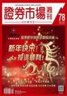《证券市场周刊·红周刊》2013年第78期【精选二】