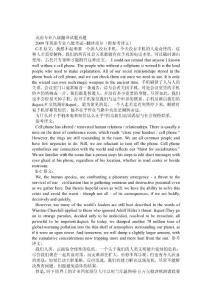 英语专业八级翻译试题真题