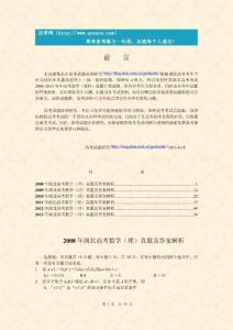 2008~2013年湖北高考�w��W(理科)�v年真�}及◇答案解析