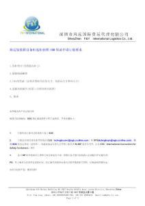 海运集装箱自备柜选柜拍照ISO保函申请订舱要求