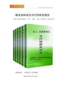 粉末涂料项目可行性研究报告(工程师-范兆文-18810044308)