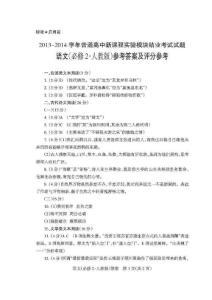 山西省2013-2014年1月普通高中新课程实验模块结业考试高一年级参考答案(全套)